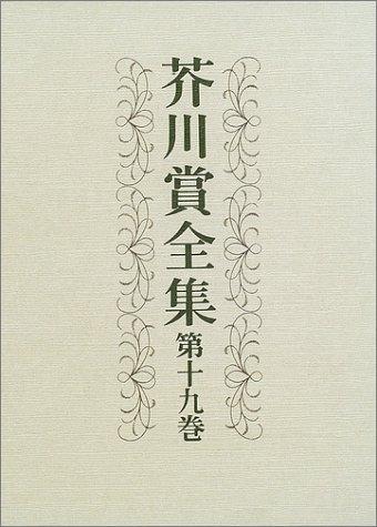 芥川賞全集〈第19巻〉