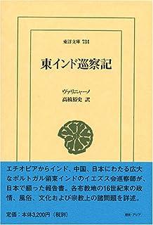 日本巡察記(東洋文庫 229)   ヴ...