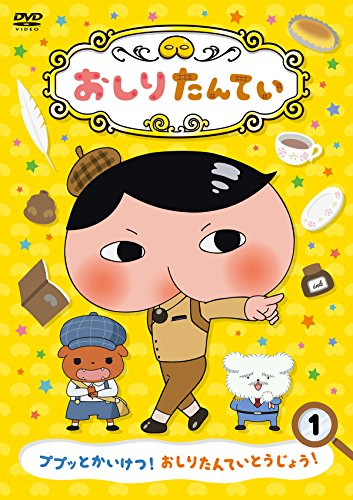 Oshiri Tantei 1 Solving cases with a poof. Oshiri Tantei (butt detective) appears! (DVD)
