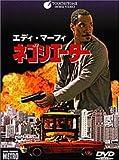 ネゴシエーター [DVD]