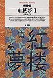 Amazon.co.jp: 紅楼夢 (1) (平凡社ライブラリー (162))