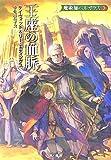 王座の血脈 魔術師ベルガラス (3) (ハヤカワ文庫FT)