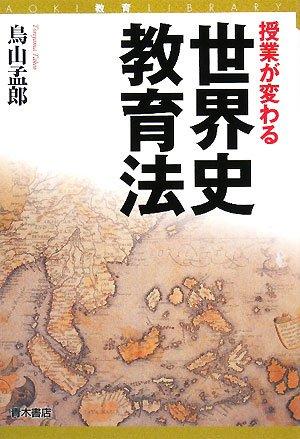 Read Online Jugyō ga kawaru sekaishi kyōikuhō pdf epub