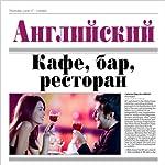 Anglijskij. Kafe, bar, restoran: [English. Café, Bar, Restaurant] | Jaroslav Shashhkij