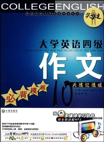 College English Test Band Four for Writing (Chinese Edition) pdf