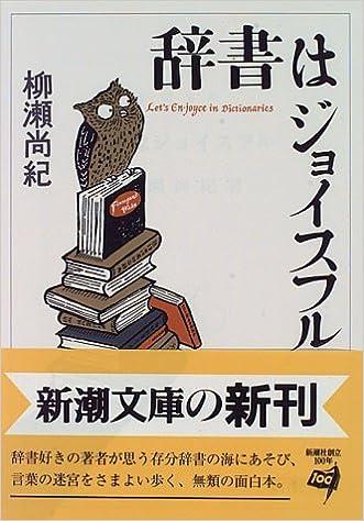 辞書はジョイスフル (新潮文庫) の商品写真
