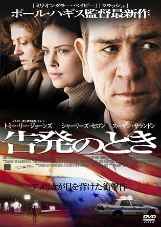 Amazon | 告発のとき [DVD] | 映...