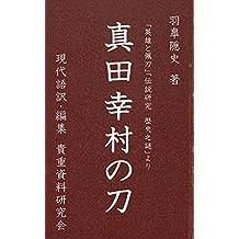 sanadayukimuranotaitou (Japanese Edition)