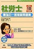 社労士 最強の一般常識問題集〈平成18年度版〉 (社労士ナンバーワンシリーズ)