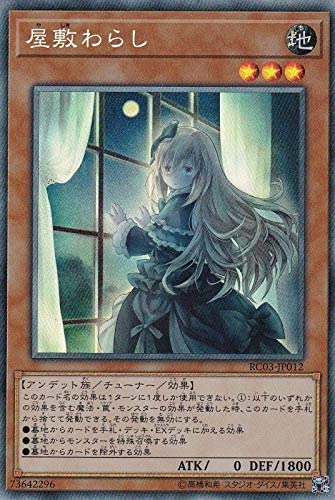 遊戯王 RC03-JP012 屋敷わらし (日本語版 コレクターズレア) RARITY COLLECTION-PREMIUM G
