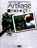 ArtRageで絵を描こう!―かんたん、楽しい、おもしろペイントソフト