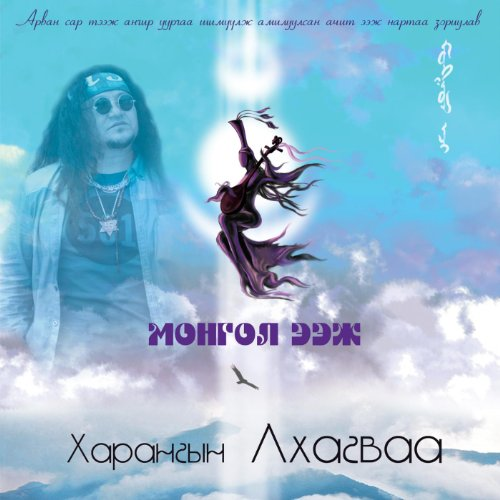 Amazon.com: Mongol Eej: Lkhagvasuren: MP3 Downloads