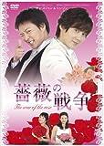 [DVD]薔薇の戦争 DVD-BOX I