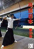 弓道日本・第39号