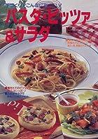 パスタ・ピッツァ&サラダ―手づくりでこんなにおいしい! (辻学園BOOKS)