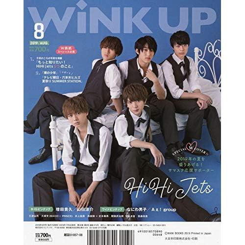 Wink Up 2019年8月号 追加画像