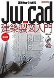 高校生から始めるJw_cad建築製図入門 最新版 (エクスナレッジムック)