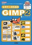 ビギナーのためのGIMP2―「基本機能」「フォトレタッチ」から、「イラスト」「ロゴ」の作成まで! (I・O BOOKS)