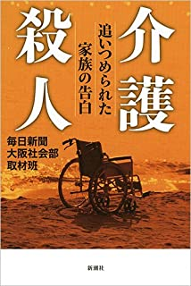 介護殺人:追いつめられた家族の告白 | 毎日新聞大阪社会部取材班 |本 | 通販 | Amazon