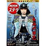 NHK ステラ 2021年 1/8・1/15号