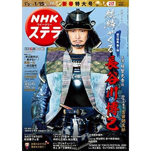 NHK ステラ 2021年 1/8・1/15号 表紙画像