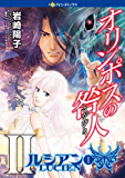 オリンポスの咎人 Ⅱ ルシアン 1 (ハーレクインコミックス)