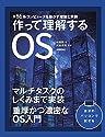 作って理解するOS x86系コンピュータを動かす理論と実装 / 林高勲