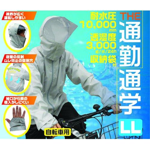 ブラック 通勤通学サイクルレイン シルバー/ 自転車 雨具 LL 50803