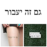 Tattify This Too Shall Pass Temporary Tattoo - Passover (Set of 2) - Other Styles Available - Fashionable Temporary Tattoos - Long Lasting and Waterproof