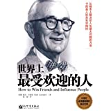 img - for How To Win Friends And Influence People (Latest Edition) (Chinese Edition) book / textbook / text book