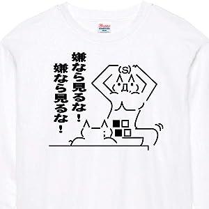 ギコ 嫌なら見るな! 長袖Tシャツ