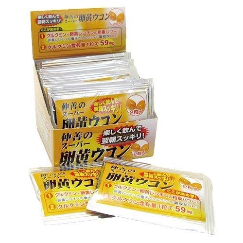 スーパー卵黄ウコン ボックスタイプ 1袋(460mg×2粒)×10袋×50箱 仲善 良質のウコンに厳選された卵黄油を加えたソフトカプセルタイプ クルクミンと卵黄のパワーで健康に お酒をよく飲む方に美容健康維持にダイエットに B00XJORXHC 10袋×50  10袋×50