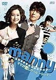 manny(マニー)~ママが恋したベビーシッター Vol.2 [DVD]