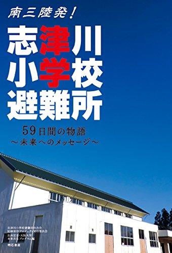 南三陸発!  志津川小学校避難所――59日間の物語 ~未来へのメッセージ~