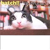 hatch!!はっちゃん日記〈2〉