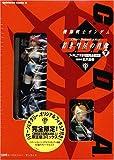 機動戦士ガンダム C.D.A.若き彗星の肖像(7) 【フィギュア付き初回完全限定版】 (角川コミックス・エース)