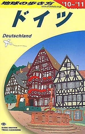 A14 地球の歩き方 ドイツ 2010~2011