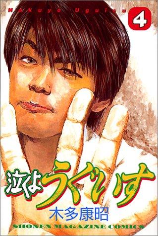 泣くようぐいす (4) (少年マガジンコミックス)