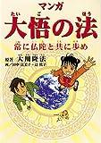マンガ大悟の法―常に仏陀と共に歩め (OR comic)