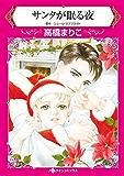 サンタが眠る夜:再会は甘い夜の夢 (ハーレクインコミックス)