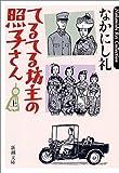 てるてる坊主の照子さん〈上〉 (新潮文庫)