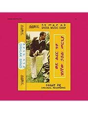 Wede Harer Guzo (Vinyl)