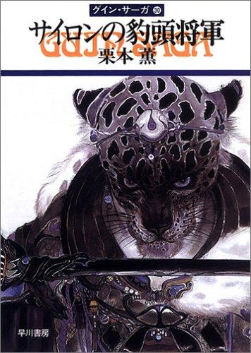 サイロンの豹頭将軍―グイン・サーガ(30) (ハヤカワ文庫JA)