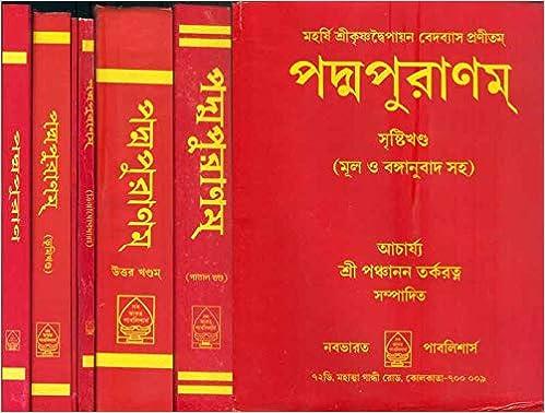 Puran In Bengali Pdf