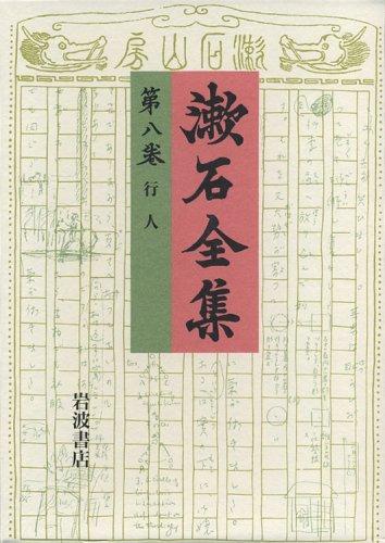 漱石全集〈第8巻〉行人