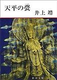 天平の甍(新潮文庫)
