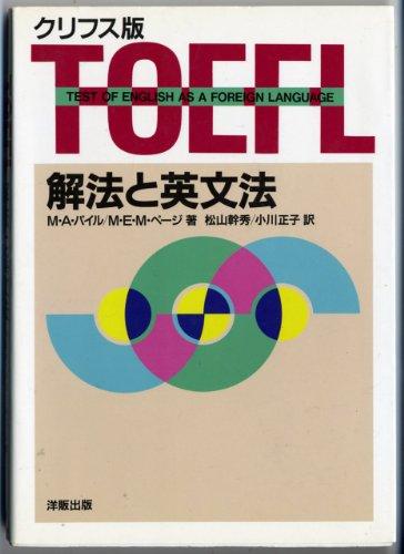 Cliffs TOEFL Preparation Guide [Japanese Edition]