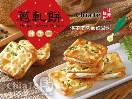 Free Nougat - ChiaTe Green Onion Nougat Cookies (24pcs)
