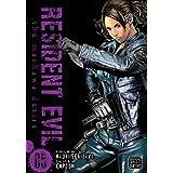 Resident Evil, Vol. 5: The Marhawa Desire