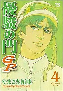 [やまさき拓味] 優駿の門GP 第01-04巻